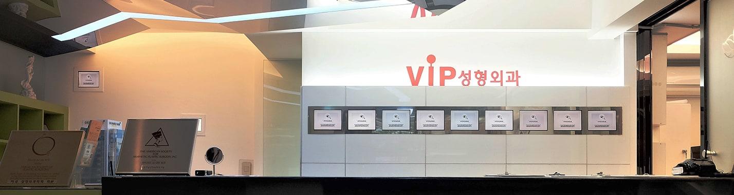 Welcome to Vip Plastic Surgery seoul korea